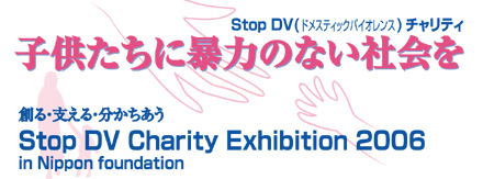 stop_dv.jpg