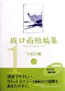 sh-tanpen1.jpg